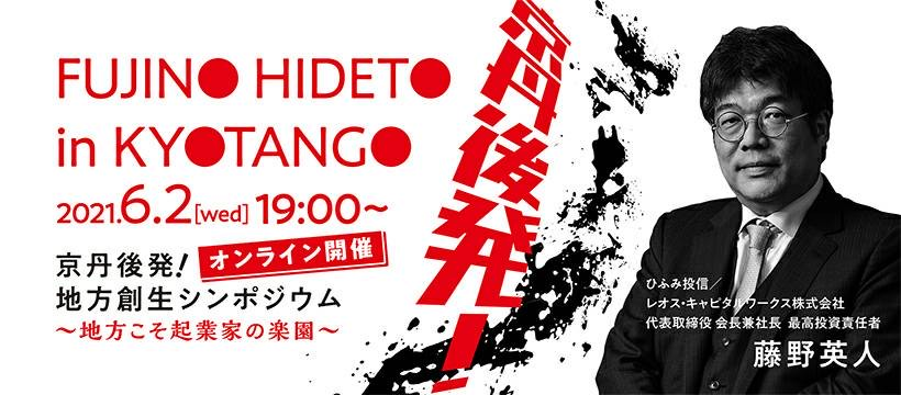 『京丹後発!地方創生シンポジウム「藤野英人氏講演会」』のYoutube LIVE配信動画がアップされました。