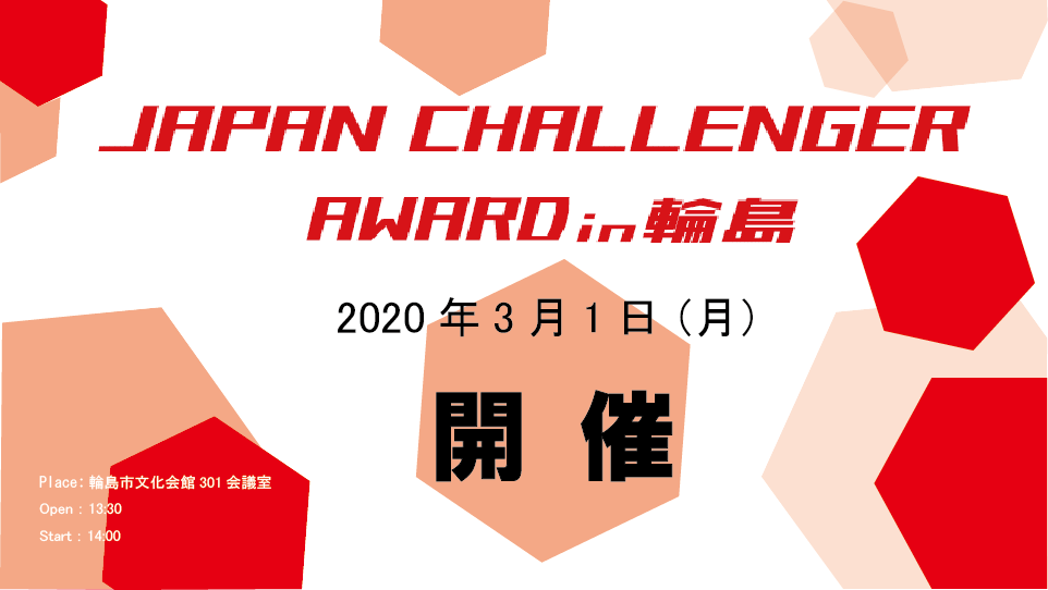 明日『JAPAN CHALLENGER AWARD in 輪島』が開催!