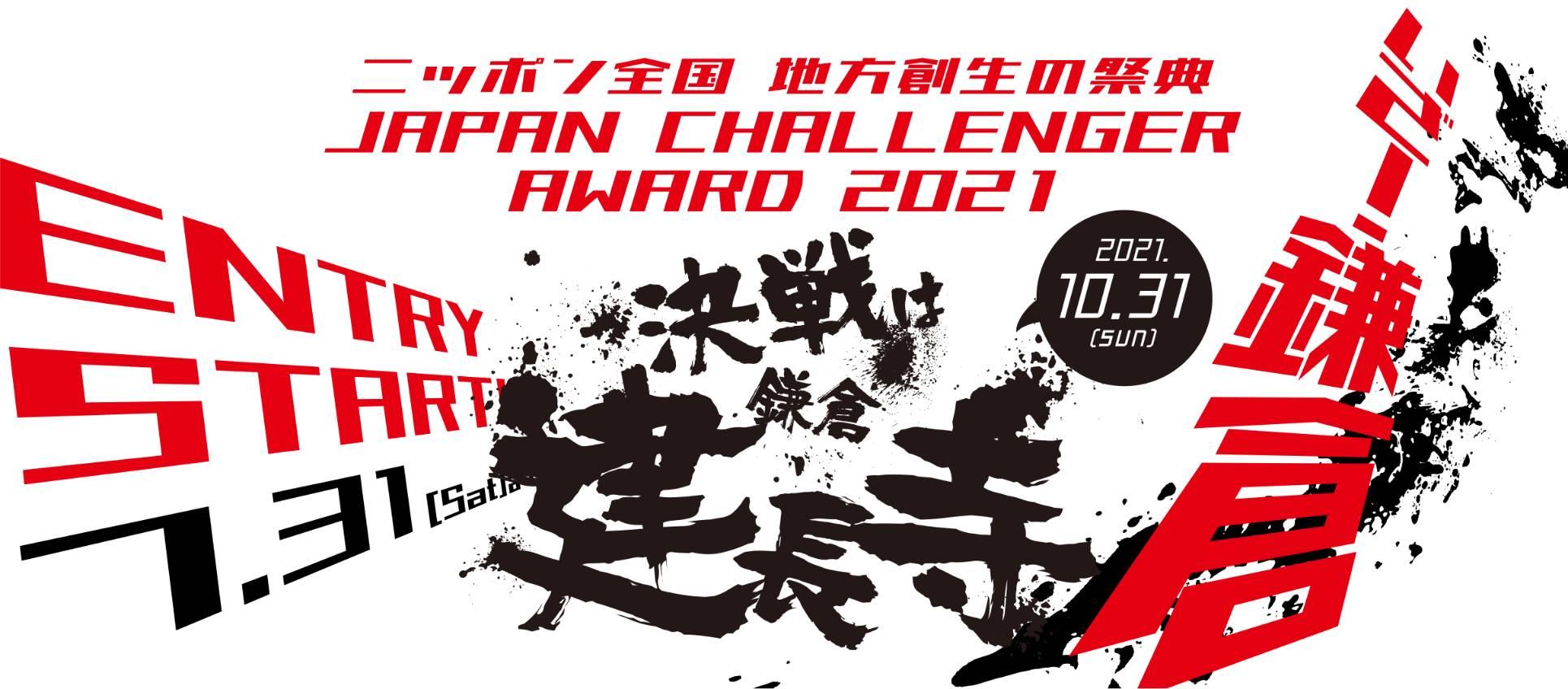 【開催決定】いざ鎌倉!地方創生の祭典〜JAPAN CHALLENGER AWARD 2021〜