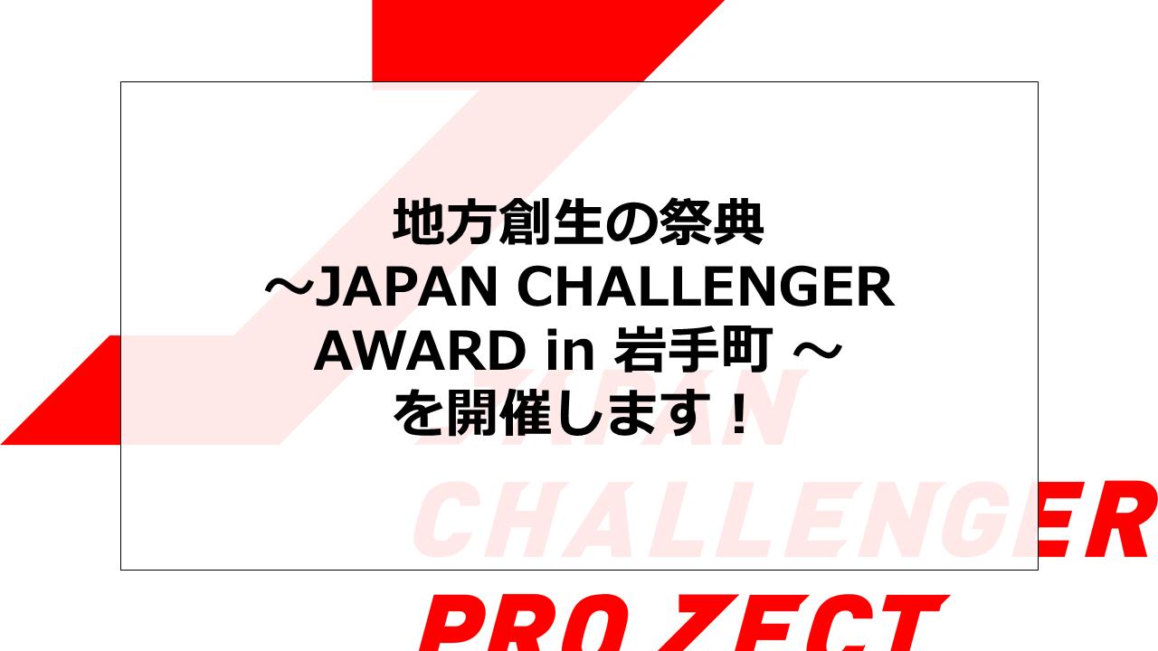 地方創生の祭典〜JAPAN CHALLENGER AWARD in 岩手町 〜を開催します!