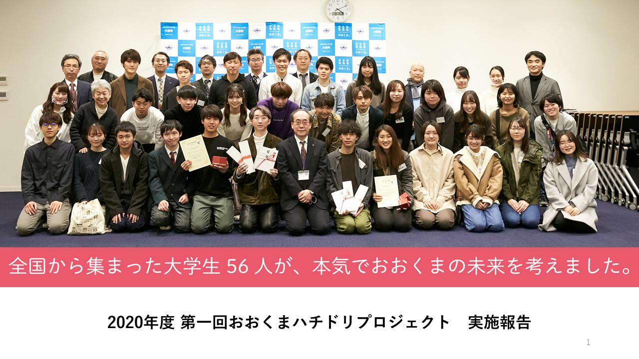 【開催報告】おおくまハチドリプロジェクト企画発表会を開催しました