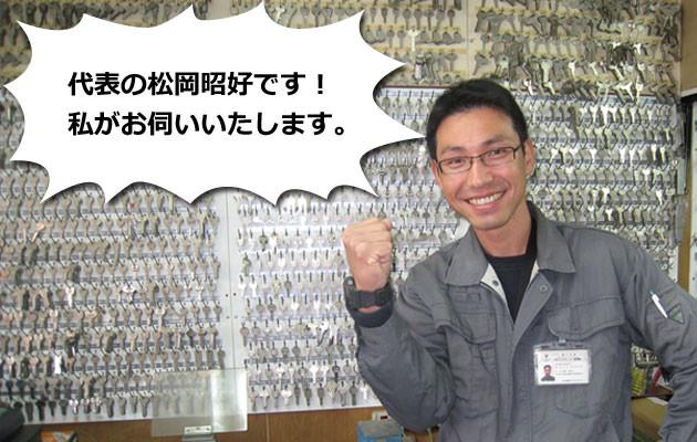 代表の松岡がお伺いします。