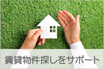 賃貸物件探しをサポート