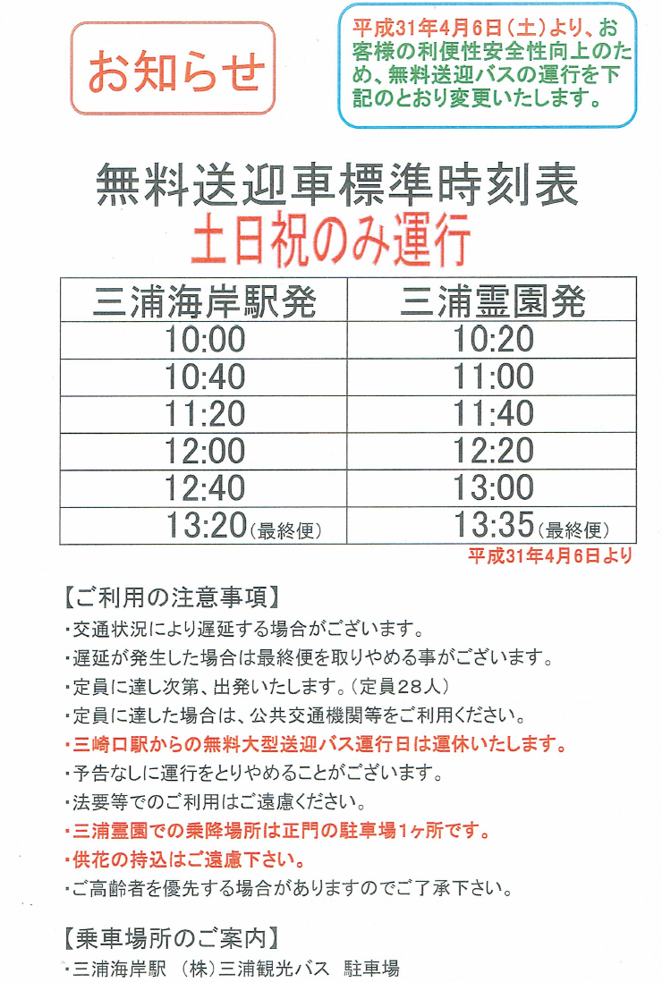 三浦霊園バス時刻表