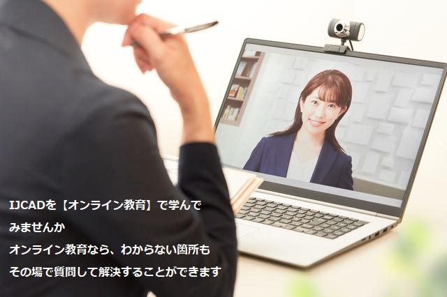 IJCAD オンライン教育