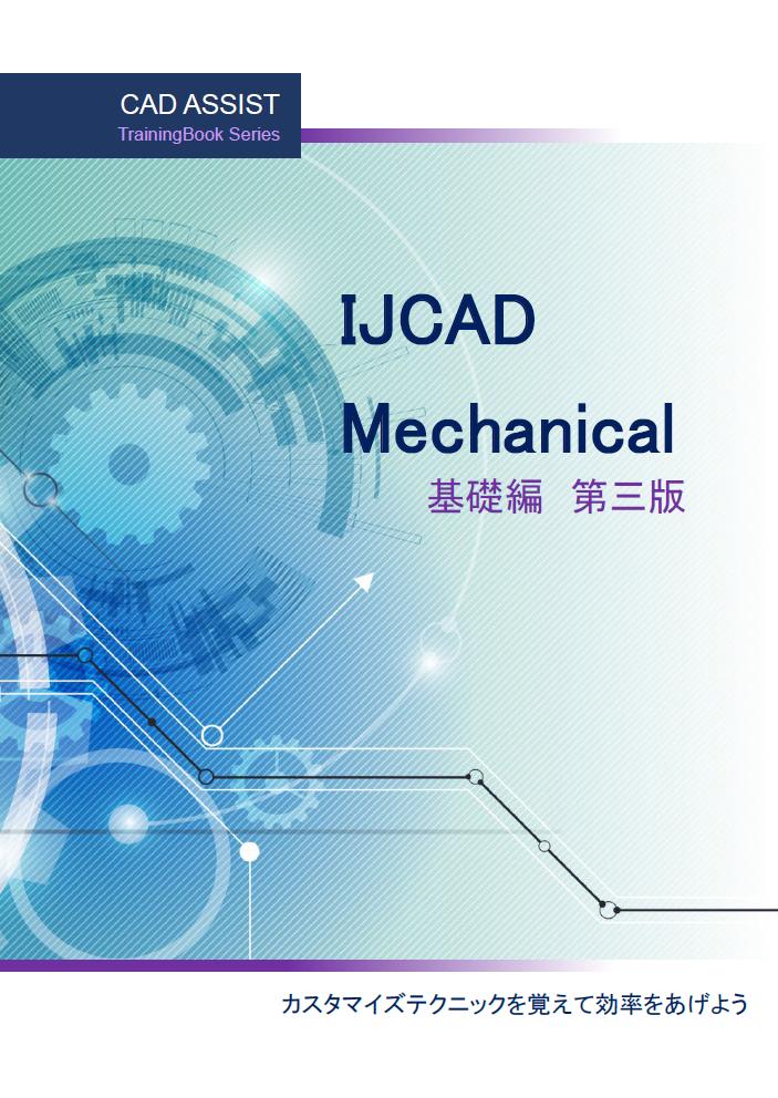 IJCAD Mechanical 基礎 テキスト