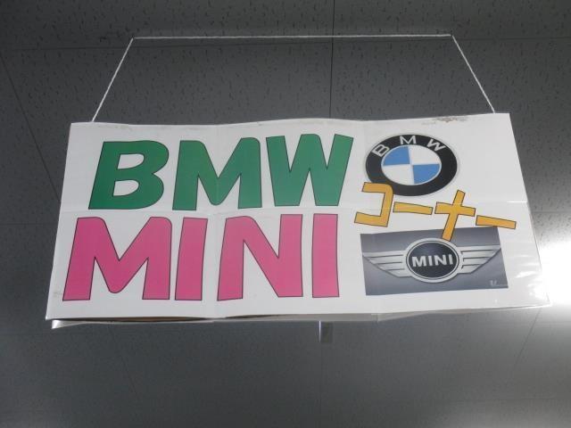 BMW、MINIコーナー