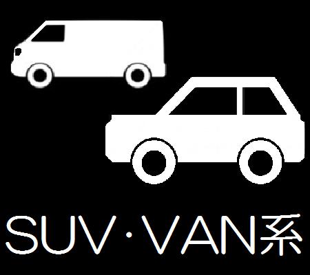 SUV・VAN系