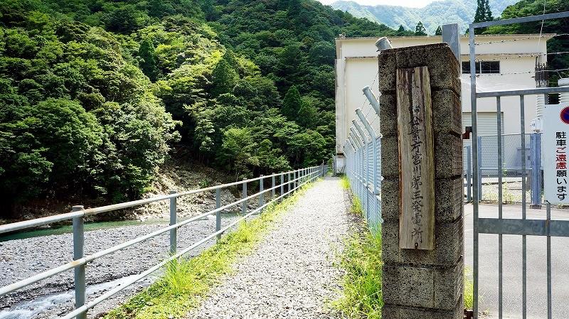 発電所横の登山口より入山