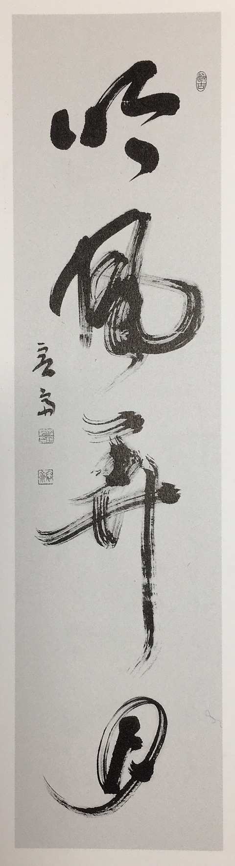 H29年11月:日本書人展出品作 「吟風弄月」135×33   掠れを主に強く突きつめて書きました。