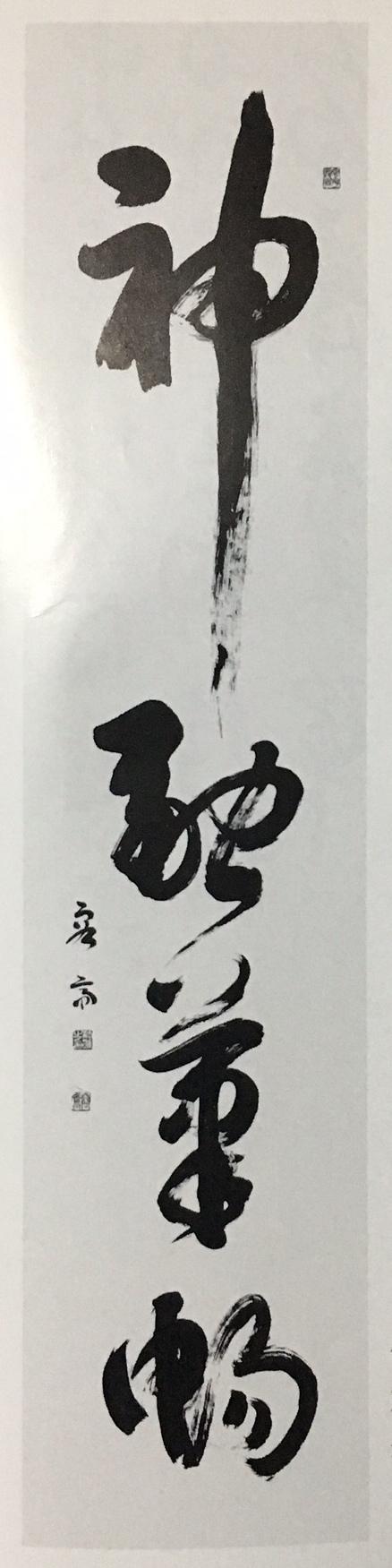H29年12月 :全書芸展出品作品 「神融筆暢」240×60