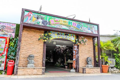 沖縄市にあるミニミニ動物園