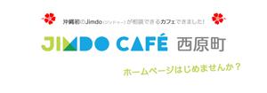 【画像】JimdoCafe 西原町 ホームページはじめませんか?