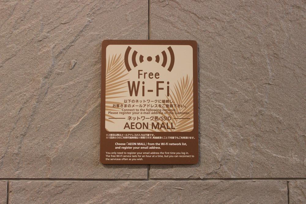 イオンライカム沖縄館内WiFi対応。