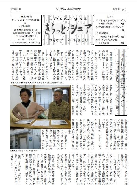シニアかわら版創刊号(2009年1月)