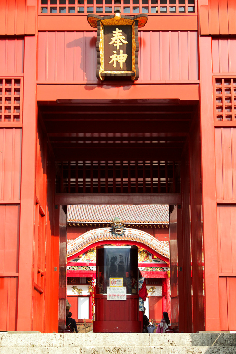 沖縄写真 首里城 奉神門 沖縄の世界遺産