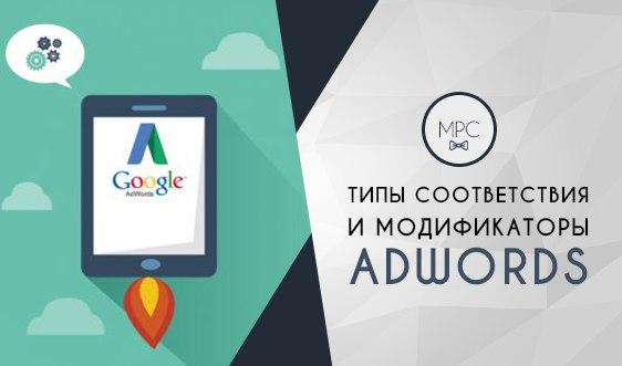 Типы соответствия и модификаторы ключевых слов Google AdWords