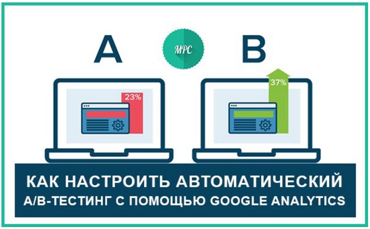 автоматический A/B-тестинг посадочных страниц с помощью Google Analytics