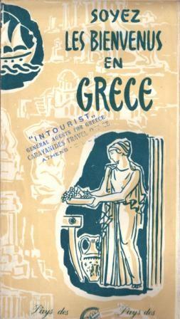 карта Греции. 1955 год издания