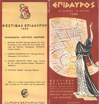 """Представление в театре """"Эпидаврос"""". 1956"""