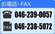 連絡先・FAX