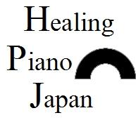 ヒーリングピアノJAPAN