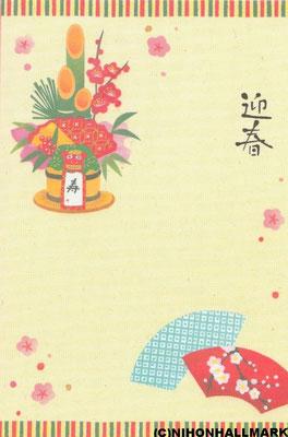 年賀ポスト・門松・日本ホールマーク社より発売