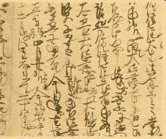 Remontrance à Hachiman (extrait)