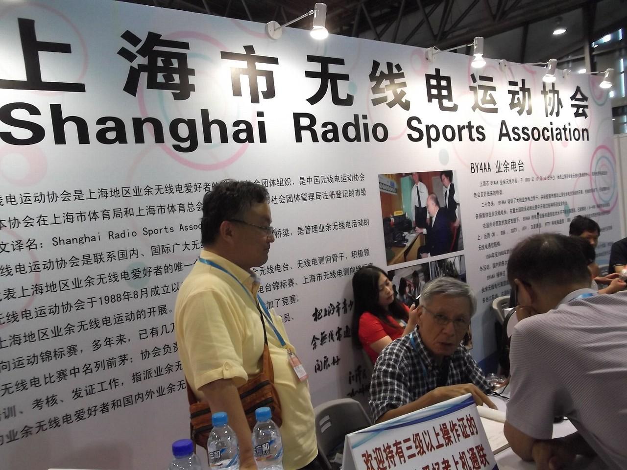 上海ハムフェステバル会場  上海無線電協会無線局 運用中のJF1AGBとJE1PYH