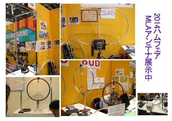 茨城支部ブースのお隣では各種MLAアンテナの展示・解説等が行われていました