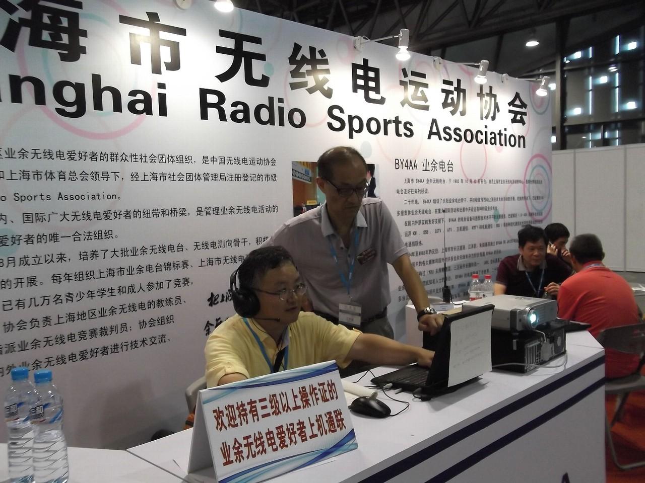 上海ハムフェステバル会場  上海無線電協会無線局 運用中のJE1PYHと胡先生