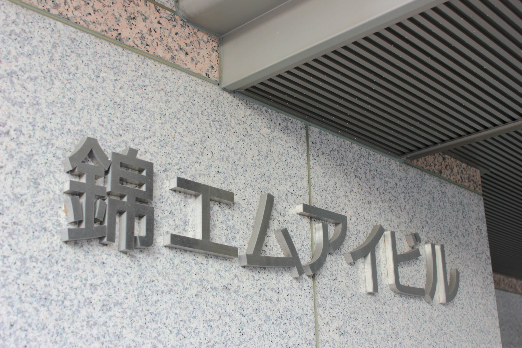 ビル名は 「錦エムアイビル」 です。 周辺に似た名前のビルがございますので、 お気を付けください。