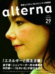 alterna29号表紙画像