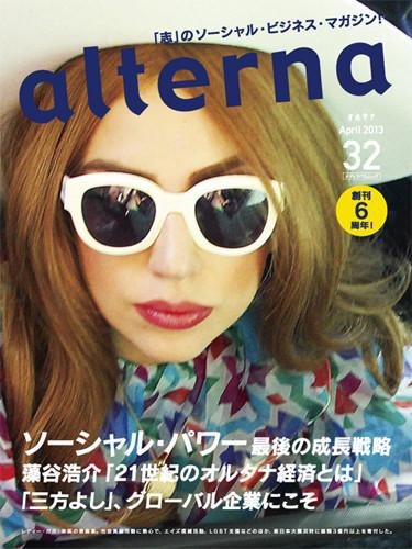 alterna32号表紙画像
