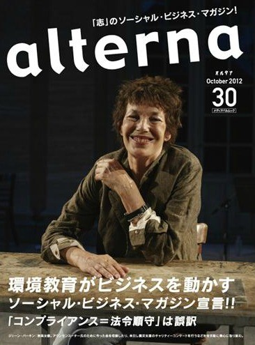 alterna30号表紙画像