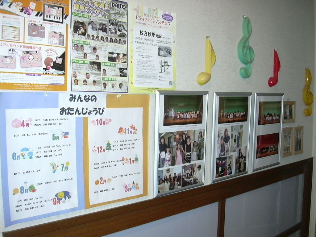 入ってすぐの壁面には、生徒さんのお写真やお誕生日紹介、お知らせを掲示