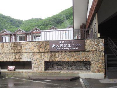 星野リゾート 奥入瀬観光ホテル