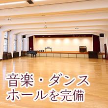 音楽・ダンスホールを完備しています