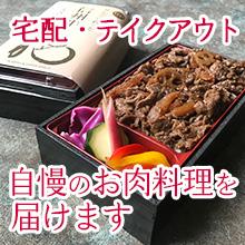 宅配・テイクアウト
