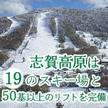 志賀高原は19のスキー場と50基以上のリフトを完備