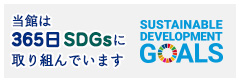 SDGs志賀高原