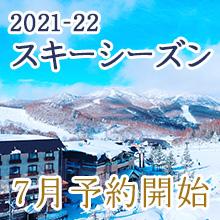 2021-22 スキーシーズン