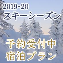 2019-20スキーシーズン 予約受付中