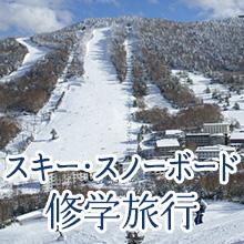 スキー・スノーボード修学旅行