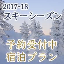 2017-18スキーシーズン 予約受付中宿泊プラン