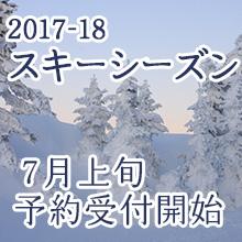 2017-18 スキーシーズン 7月上旬受付開始