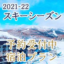 2021-22 スキーシーズン予約開始