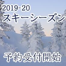 2019-20 スキーシーズン予約開始