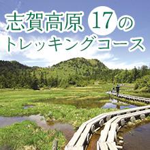 志賀高原の17のトレッキングコース