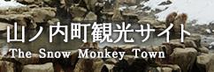 山ノ内町観光サイト